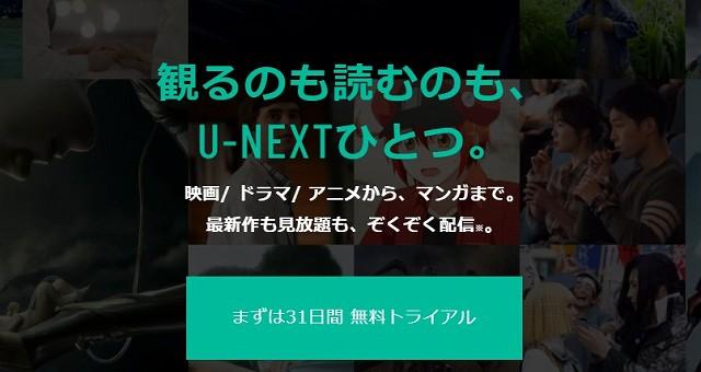 u-next ユーネクスト