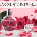 香水サブスク