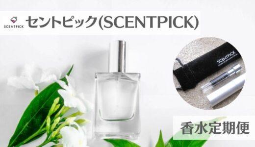 セントピック(SCENTPICK)香水定期便の口コミや評判|利用した私が徹底解説!