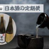 日本酒宅配サービスのsaketaku(サケタク)の評判や口コミってどう?