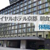 リーガロイヤルホテル京都の朝食がサブスクに⁉本当にお得なのか体験レポート